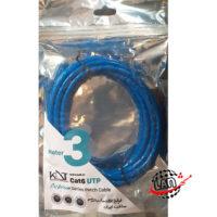 پچ کورد شبکه 3 متری - KDT