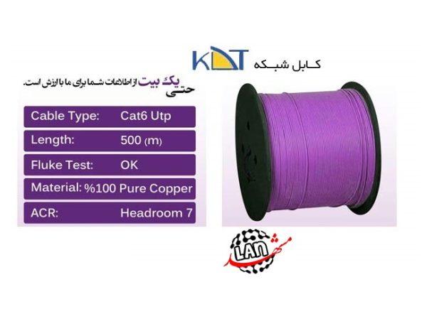 کابل شبکه KDT CAT 6 UTP
