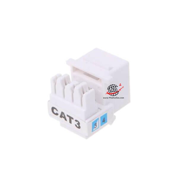 کیستون تلفنی CAT3 امپ